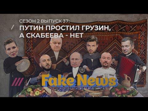 Fake News #37: Оливер Стоун пиарит кума Путина