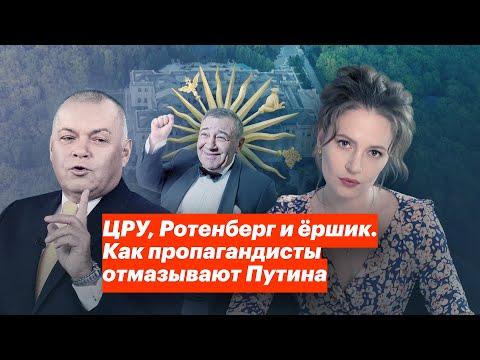 ЦРУ, Ротенберг и ёршик. Как пропагандисты отмазывают Путина