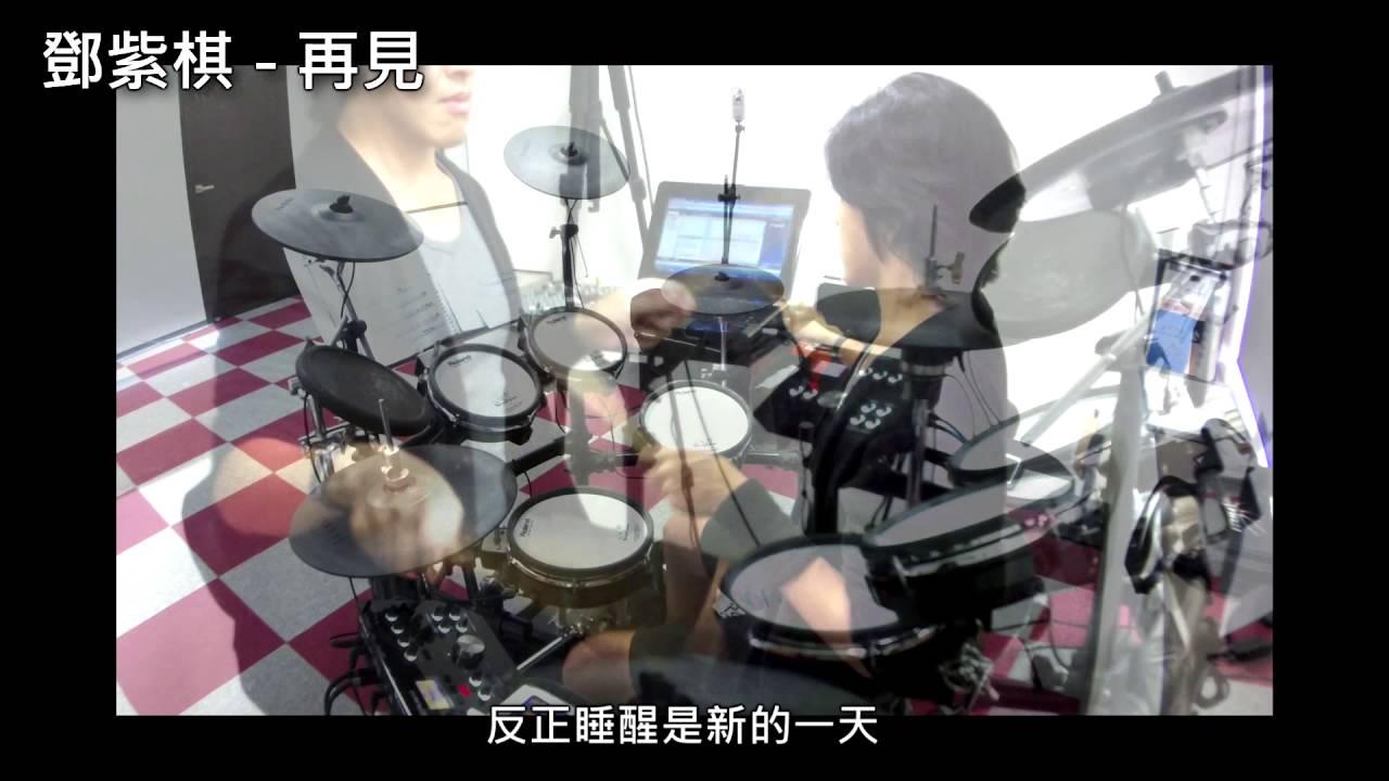 鄧紫棋-再見 (爵士鼓 Drum cover) [ 鼓譜 ] - YouTube