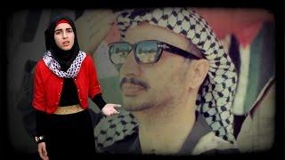 قصيدة في ذكرى إستشهاد الرئيس ياسر عرفات شعر وإلقاء ثناء هرشة