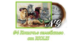 """Кошачье семейство от RIOLIS. СП """"В мире животных"""". Отчет №4. Вышивка крестом."""