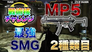 [CODMW] 戦術核チャレンジ  SMG最強枠「MP5」達成! [2種類目]