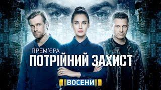 """Сериал """"Тройная защита"""" - премьера на канале """"Украина"""""""