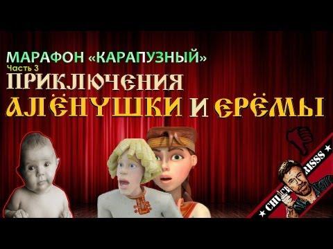 """Обзор: """"Приключения Алёнушки и Ерёмы"""""""