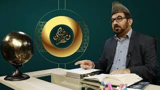 Dars du Ramadan n°13 L'amour d'Allah & Son Messager (saw)