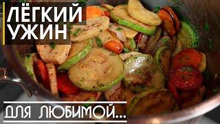 Лёгкий ужин ДЛЯ ЛЮБИМОЙ или простой и очень вкусный гарнир!