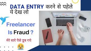 Data Entry Fraud India 😭  Freelancer Fraud   My Experience   कैसे बचे