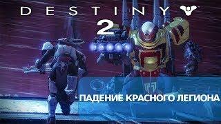 """Спасение планеты от Красного Легиона. Игровой фантастический фильм """"Destiny 2"""" - 3 часть"""