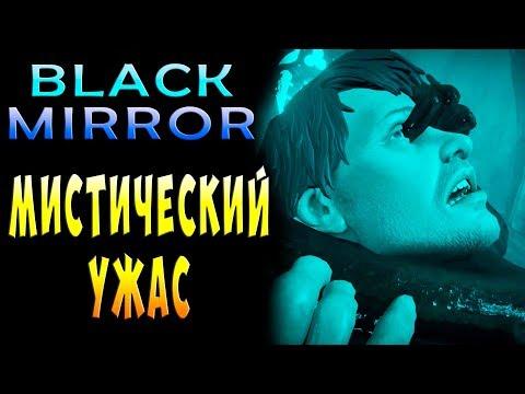 МИСТИЧЕСКИЙ УЖАС - Black Mirror (Черное зеркало) Хоррор прохождение #5