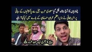 Overseas Pakistani Special Thanks Message to PM Imran Khan - Joke on Nawaz Sharif | khan videos