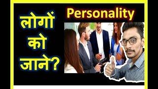 personality kya hai  पर्सनालिटी  types  big five  personality traits hindi