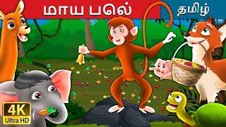 மாய பெல் | Magic Bell in Tamil | Fairy Tales in Tamil | Tamil Fairy Tales