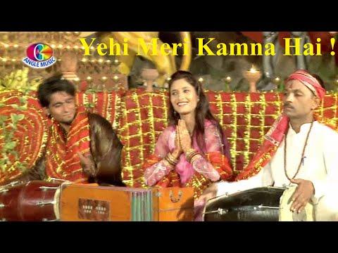यही मेरी कामना है Yahi Meri Kamna Hai  | Mai ke Charan Chhuli  |  Poonam Sharma  |  Devigeet