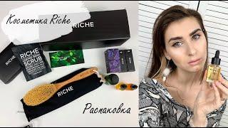Косметика RICHE РАСПАКОВКА Обзор  средств в от Рише Распаковка подарков на Новый Год