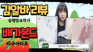 무비피규어TV 김알바 슬램덩크작가의 또다른명작 배가본드