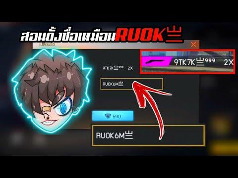 FreeFire : แจกอักษรพิเศษแบบ RUOK亗⁹⁹⁹ ใหม่ล่าสุด