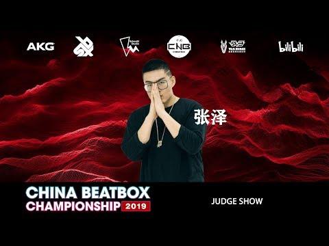 CNBC 2019 | ZHANG ZE 张泽| SHOWCASE