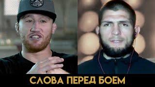 Измотаю и задушу / Хабиб - Гэтжи слова перед боем на UFC 254