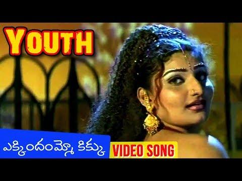 Ekkindammo Kikku Video Song | Youth (2001) Telugu Movie | Chiyaan Vikram | Sri Harsha | Lahari