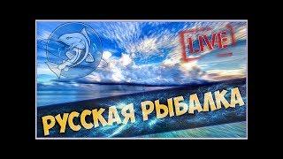 Стрім...російська рибалка 4