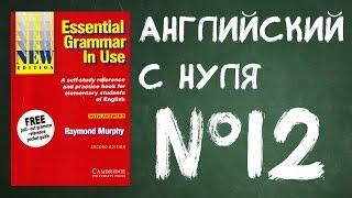 Урок №12 Английский для начинающих
