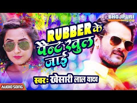 Rubber Ke Pant Khul Jayee | Khesari Lal Yadav | Bhojpuri Holi Song 2019