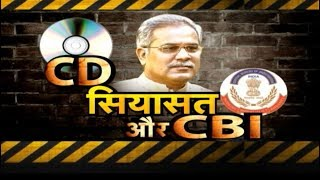 Sex CD Case: Bhupesh Baghel को 14 दिन की जेल | CD सियासत और CBI