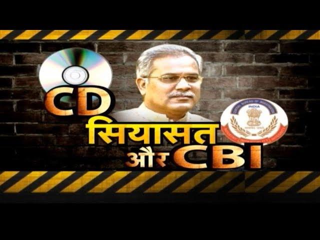 Sex CD Case: Bhupesh Baghel को 14 दिन की जेल | CD सियासत और CBI #1
