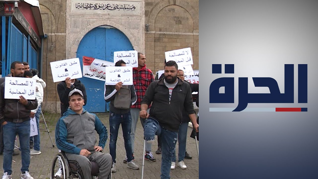 مطالبين بإصدار قائمة رسمية بجميع الضحايا.. جرحى أحداث الثورة التونسية يضربون عن الطعام