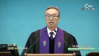 백양로교회 김태영 목사  - 다니엘의 감사기도