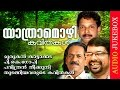 Download Super Hit Malayalam Kavithakal | Yathramozhi [ യാത്രാമൊഴി ] | Evergreen Malayalam Kavithakal MP3 song and Music Video
