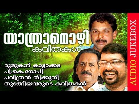 Super Hit Malayalam Kavithakal | Yathramozhi [...