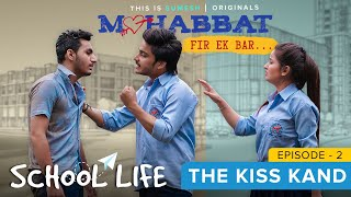 School Life | Season 2 Ep:02 | Mohabbat Fir Ek Bar | True Love Story Of School