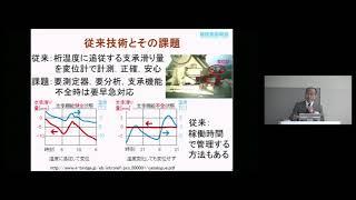 「摩擦係数の変化を利用した、軸受けなどの摺動機構の能力低下検知機構」 東京電機大学 工学部 機械工学科 教授 五味 健二 thumbnail