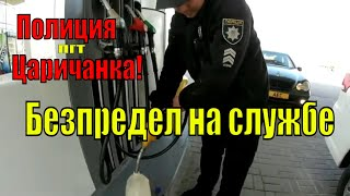 Цари в пагонах! Полиция пгт.Царичанка! #Полиция #реформа
