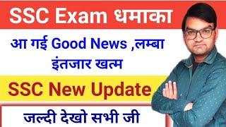 SSC Exam Good News - SSC ने किया लम्बा इंतजार खत्म - जल्दी देखलो सभी - SSC Breaking News- KTDT