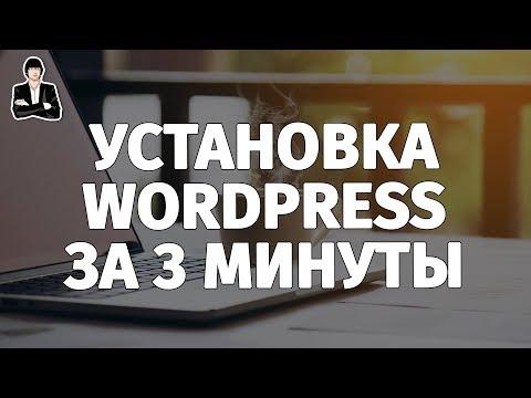 Установка WordPress на хостинг | Создание сайта на WordPress с нуля