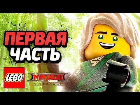 LEGO Ninjago Movie Videogame Прохождение - Часть 1 - НИНДЗЯ В СБОРЕ!