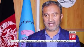 LEMAR NEWS 05 March 2019 /۱۳۹۷ د لمر خبرونه د کب ۱۴ نیته