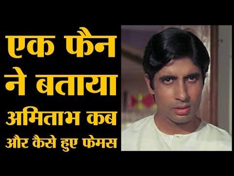48 साल पहले Amitabh Bachchan को पेट्रोल पंप पर जाकर स्टारडम का एहसास हुआ था