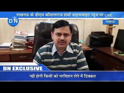लखनऊ के डीएम कौशलराज शर्मा डाइनामाइट न्यूज़ पर LIVE