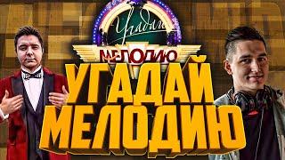 УГАДАЙ МЕЛОДИЮ   GUESS THE SONG - КЕФИР