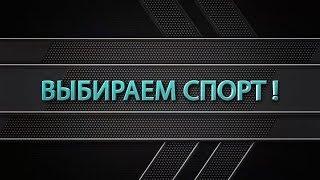 Выбираем спорт от 12.03.2018 Спортивная гимнастика