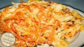 Вкусный салат с куриным мясом с сыром и морковкой по - Корейски . Обалденно вкусно!!!