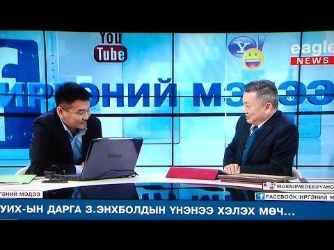 Иргэний мэдээ/Eagle TV/- УИХ-ын дарга З Энхболд /2016-02-29/