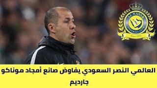 ( العالمي)  النصر السعودي يفاوض صانع أمجاد موناكو ليوناردو جارديم