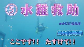 ⑤水の事故