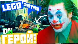 ДЖОКЕР 2019 - ВСЁ о ЛУЧШЕМ ФИЛЬМЕ   LEGO наборы и ФИГУРКИ по Joker