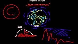 §1 География как наука