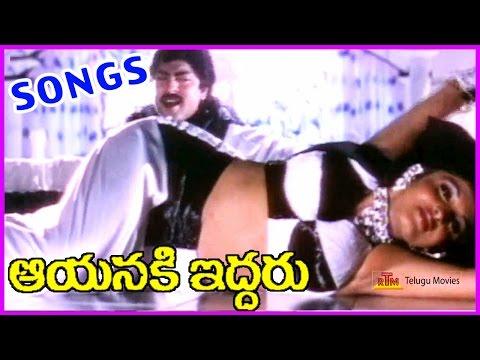 Aayanaki Iddaru Telugu Superhit Video Songs || Jagapati Babu, Ramya Krishna, Ooha
